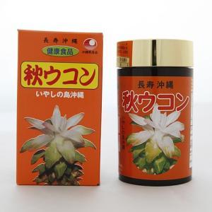 秋ウコン粒 700粒 比嘉製茶|y-sansei-shop