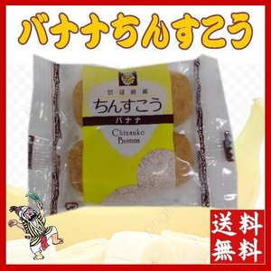 バナナちんすこう 24個(12袋)小黒糖付き y-sansei-shop