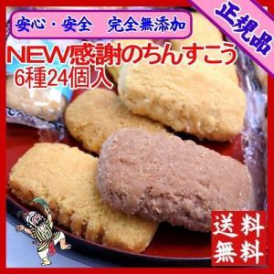 NEW感謝のちんすこう 24個(12袋) 6種類(パイン、プレーン、焼き塩、黒糖、紅いも、ココナッツ)|y-sansei-shop