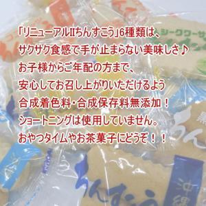 リニューアル感謝のちんすこう 24個(12袋) 6種類(ピーナッツ、黒糖、バニラ、塩、ココナッツ、よもぎ)|y-sansei-shop|03