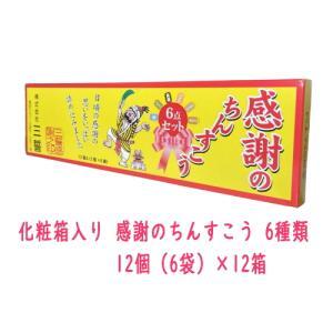 化粧箱入り 感謝のちんすこう 12個(6袋)×12箱 6種類(ピーナッツ、黒糖、バニラ、塩、ココナッツ、よもぎ)|y-sansei-shop