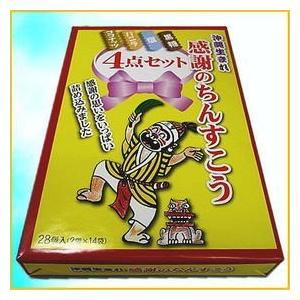 化粧包装 感謝のちんすこう 28個(14袋) 4種類(黒糖、塩、バニラ、ココナッツ) ギフト 詰め合わせ ランキング|y-sansei-shop