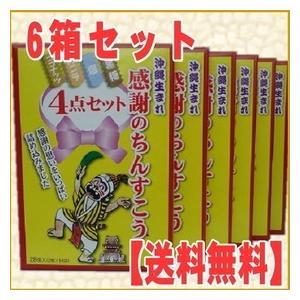 化粧包装 感謝のちんすこう 28個(14袋)×6箱 4種類(黒糖、塩、バニラ、ココナッツ) ギフト 詰め合わせ ランキング|y-sansei-shop