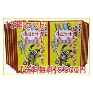 化粧包装 感謝のちんすこう 28個(14袋)×12箱 4種類(黒糖、塩、バニラ、ココナッツ) ギフト 詰め合わせ ランキング|y-sansei-shop