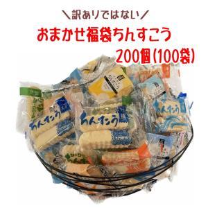 おまかせ福袋ちんすこう 13種類 200個(100袋)×1箱 小黒糖付き y-sansei-shop