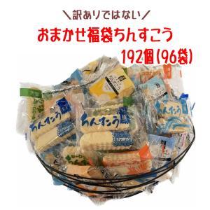 沖縄 お土産 おまかせ福袋ちんすこう 13種類 192個(96袋)×1箱 ランキング ちんすこう 訳ありじゃない正規品 詰め合わせ|y-sansei-shop