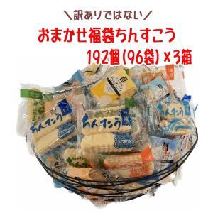 沖縄 お土産 おまかせ福袋ちんすこう 13種類 192個(96袋)×3箱 ランキング ちんすこう 訳ありじゃない正規品 詰め合わせ|y-sansei-shop