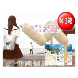 雪塩ちんすこう(ミルク風味)48個入×3箱セット|y-sansei-shop