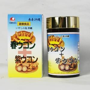 春ウコン+紫ウコン粒 700粒 比嘉製茶|y-sansei-shop