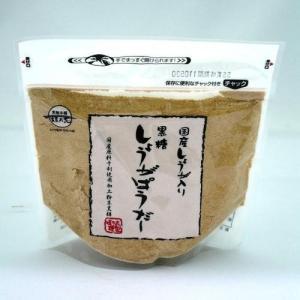 国産生姜入り黒糖しょうがぱうだー 180g 黒糖本舗垣乃花|y-sansei-shop