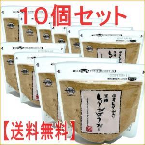 国産生姜入り黒糖しょうがぱうだー 180g×10個 黒糖本舗垣乃花|y-sansei-shop