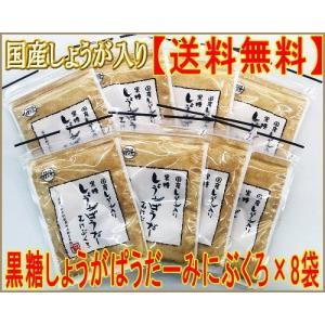 国産生姜入り黒糖しょうがぱうだー(みにぶくろ)50g×8個 黒糖本舗垣乃花|y-sansei-shop