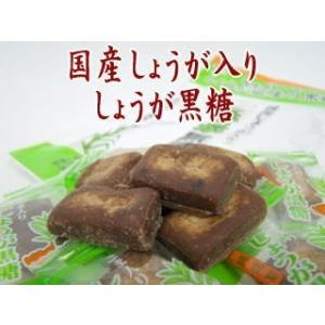 国産しょうが入り しょうが黒糖 120g 黒糖本舗垣乃花|y-sansei-shop