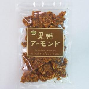 黒糖アーモンド 90g 黒糖本舗垣乃花|y-sansei-shop