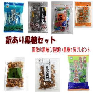 【訳あり】沖縄黒糖の詰め合わせセット(7種類)福袋|y-sansei-shop