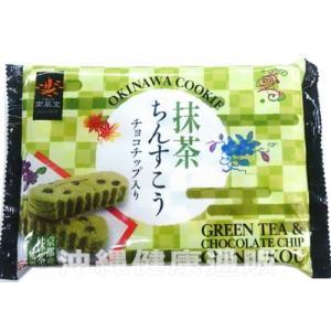 抹茶ちんすこうチョコチップ入り(袋)南風堂|y-sansei-shop