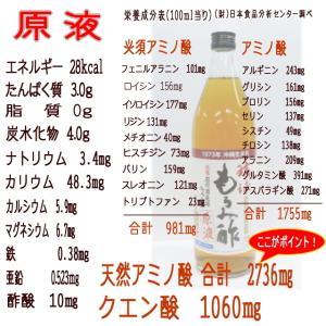 石川酒造場 琉球 もろみ酢(原液)900ml ×2本セット|y-sansei-shop|02