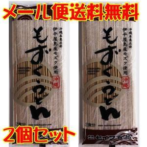 もずくうどん(つゆなし・2食分)160g×2個セット 南風堂 y-sansei-shop