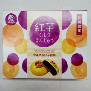 ナンポーの紅芋ミルクまんじゅう|y-sansei-shop