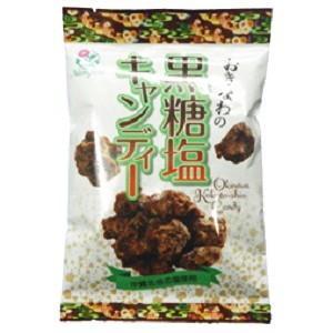 おきなわの黒糖塩キャンディー ナンポー 2個までメール便可|y-sansei-shop