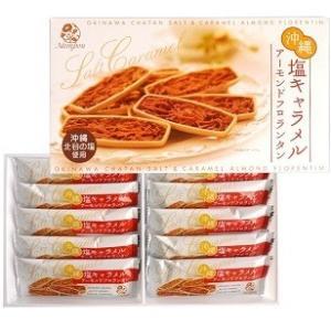 沖縄塩キャラメルアーモンドフロランタン(小)10個入 ナンポー|y-sansei-shop