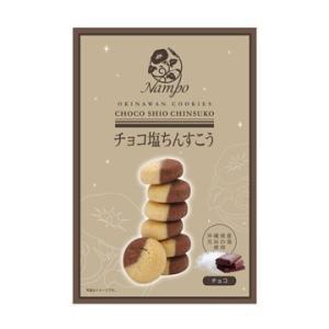 チョコ塩ちんすこう 16個入 ナンポー|y-sansei-shop