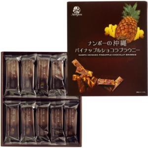 沖縄パイナップルショコラブラウニー 10個入 ナンポー|y-sansei-shop