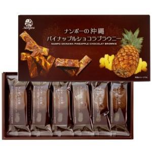 沖縄パイナップルショコラブラウニー 6個入 ナンポー|y-sansei-shop