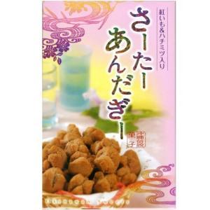さーたーあんだぎー(紅いも&ハチミツ入り)10個入 ナンポー|y-sansei-shop