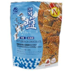 沖縄 塩クランチチョコレート(袋)10個入 ナンポー|y-sansei-shop