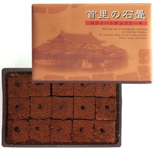首里の石畳スウィートチョコケーキ 15個入 ナンポー|y-sansei-shop