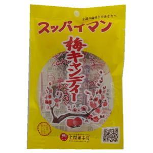 スッパイマン梅キャンディー 5個入 4個までメール便可|y-sansei-shop