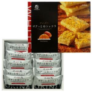マンゴーサクッと白ショコラ(小)10個入 ナンポー|y-sansei-shop