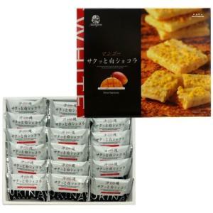 マンゴーサクッと白ショコラ(大)18個入 ナンポー|y-sansei-shop