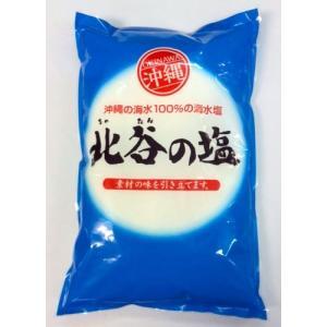 北谷の塩 1kg ナンポー y-sansei-shop