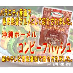 コンビーフハッシュ 6個セット 沖縄ホーメル メール便送料無料・代引不可 y-sansei-shop 03
