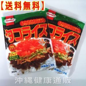タコライス(65g×2食入)×2P 沖縄ホーメル メール便送料無料・代引不可|y-sansei-shop