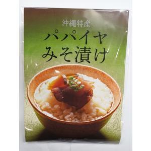 パパイヤ みそ漬け 190g サンフルーツ 2個までメール便可 y-sansei-shop