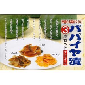 パパイヤ漬3点セット(キムチ味、しょうゆ漬、みそ漬) サンフルーツ y-sansei-shop