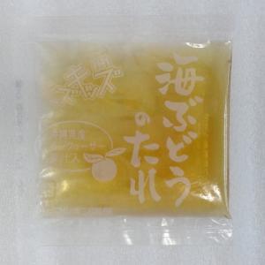 海ぶどう 150g 沖縄県産  化粧箱なし 届いてすぐ食べられるタレ付き!50g×3袋 大容量!!!ランキング|y-sansei-shop|02