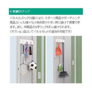 dcde5c5ff4 【送料別途】イナバ物置 フックパネル(H9-9950) ドマール オプション