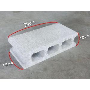コンクリートブロック 39x10x19cm 1個売/約10Kg/ガーデニング/庭/下地/物置