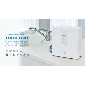 電解還元水整水器 TRIM ION HYPER イオンハイパー 取付け工事費無料 【日本トリム】 水素水|y-seidashop|02