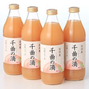 長野県 ふるさと納税 信州産白桃ジュース 千曲の滴|y-sf