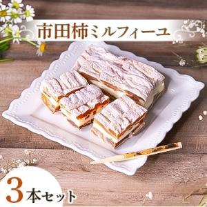 飯田市 ふるさと納税 幻のカルピスバターを使った逸品 市田柿ミルフィーユ3本セット|y-sf