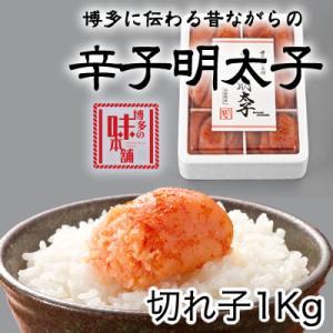 那珂川市 ふるさと納税 博多の味本舗 辛子明太子切れ子1kg(6仕切付)