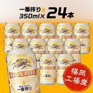 朝倉市 ふるさと納税 福岡工場産 キリン一番搾り生ビール350ml缶×24本セット|y-sf