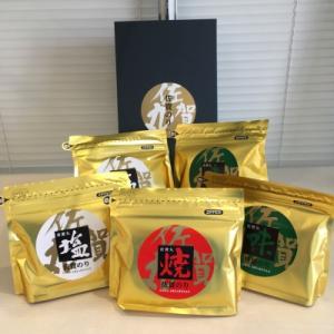 佐賀県 ふるさと納税 佐賀丸5袋(塩2袋、焼1袋、味2袋)のセット