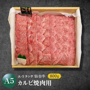 柴田町 ふるさと納税 宮城 【A-5等級】仙台牛カルビ焼肉用800g