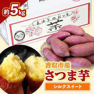 香取市 ふるさと納税 さつま芋(シルクスイート5kg) y-sf